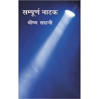 Sampurna Natak : Bhishm Sahani : Vols. 1-2 by Bhishm Sahani in hindi(पूरा नाटक: भीष्म साहनी: खंड। 1-2)