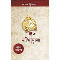 Shobha Yatra by Bhishm Sahni in hindi(शोभा यात्रा)