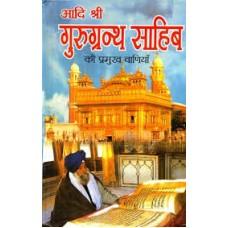 aadi shree guru granth saahib by Manmohan singh in hindi(आदि श्री गुरु ग्रंथ साहिब)