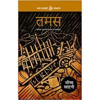 Tamas  by Bhishm Sahni in hindi(तमस)