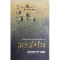 Vishay: Nar Nari by bimal mitra in hindi(विषय: पुरुष महिला)