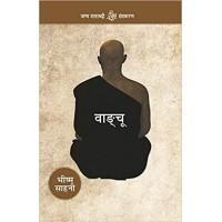 Wangchoo  by Bhishm Sahni in hindi(वाङ्चू )