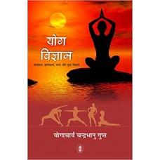dhyaan yog chikitsa by nandlal dashura in hindi(ध्यान योग चिकित्सा)