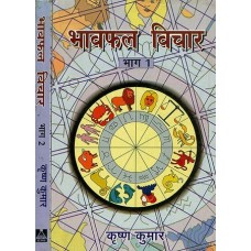 Bhavphala Vichar By Krishna Kumar in Hindi भावफल विचार
