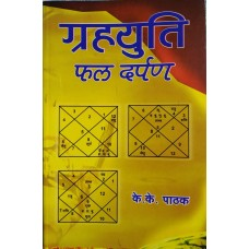 Grahayuti Phal Darpan in Hindi By KK Pathak ( ग्रहयुति फल दर्पण )