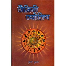 Jaimini Jyotish By Krishna Kumar in Hindi ( जैमिनी ज्योतिष )