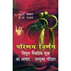 Parinay Nirnay Vipul Vaivahik : Upyukt Parihar (परिणय निर्णय विपुल वैवाहिक सुख का आधार: उपयुक्त परिहार)