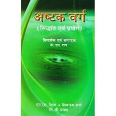 Ashtakavarga Siddhant Evam Prayog ( अष्टक वर्ग  सिद्धांत एवं प्रयोग ) KN Rao MS Mehta