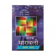 Jatak Saravali (Hindi) जातक सारावली प्रथम भाव By Mridula Trivedi and T. P. Trivedi