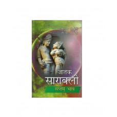 Jatak Saravali (Hindi) जातक सारावली सप्तम भाव By Mridula Trivedi and T. P. Trivedi