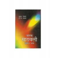 Jatak Saravali (Hindi) जातक सारावली द्वितीय भाव By Mridula Trivedi and T. P. Trivedi