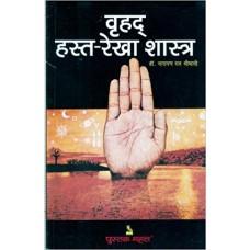 Vruhad Hasta Rekha Shastra (Hindi) वृहद् हस्त-रेखा शास्त्र