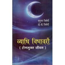 Vyadhi Vibhawari (Hindi) व्याधि विभावरी (रोगमुक्त  जीवन ) By Mridula  Trivedi and T. P. Trivedi