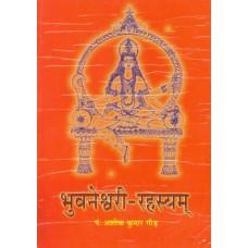 Bhuvaneshwari Rahasyam भुवनेश्वरी रहस्यम् (Hindi)