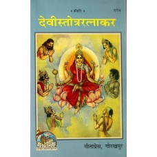Devi Stotra Ratnakar in Hindi ( देवी स्तोत्र रत्नाकर ) 1774