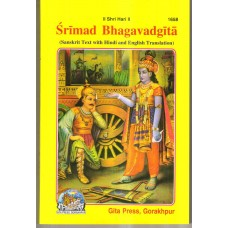 Srimad Bhagavad Gita in Sanskrit Hindi and English Gita Press Gorakhpur Book Code 1658