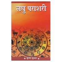 Laghu Parashari by Krishna Kumar in Hindi (लघु पाराशरी)