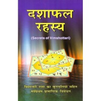 Dashaphal Rahasya - Secrets of Vimshottari By JN Bhasin( दशाफल रहस्य  )