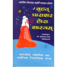 Brihat Parashar Hora Shastra (2 Vols Set) Hindi By SC Mishra बृहत्पाराशरहोराशास्त्र (संस्कृत एवं हिंदी अनुवाद )