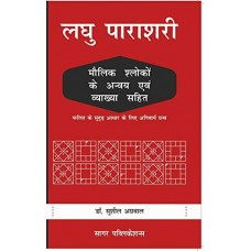 Laghu Parashari by Dr. Sushil Agarwal in Hindi (लघु पाराशरी)