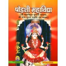 Shodashi Mahavidya षोडशी महाविद्या