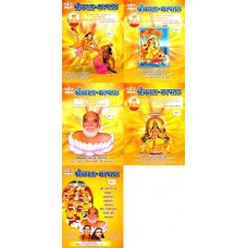 श्री बगला कल्पतरु Shri Bagalamukhi Kalpatru  ( Set of 5 Volumes )