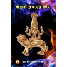 Pratyangira Sadhana Rahasya प्रत्यंगिरा साधना रहस्य