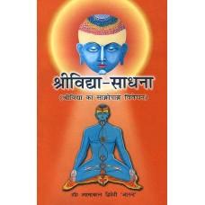 Sri Vidya Sadhana श्रीविद्या साधना  (In Hindi)
